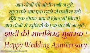Simple 10th Wedding Anniversary Quotes With Happy Wedding Anniversary Wishes In Hindi