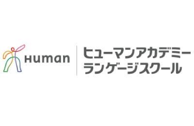 アカデミー ヒューマン