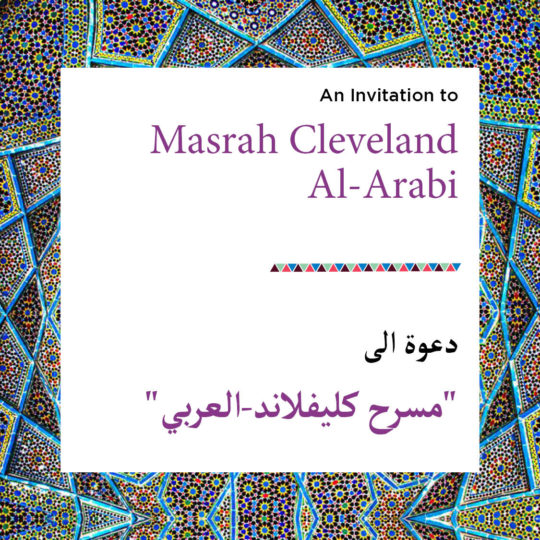 An Invitation to Masrah Cleveland Al-Arabi   July 13