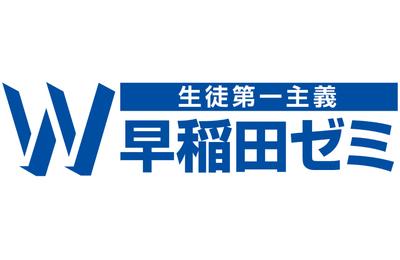 「早稲田ゼミ」の画像検索結果