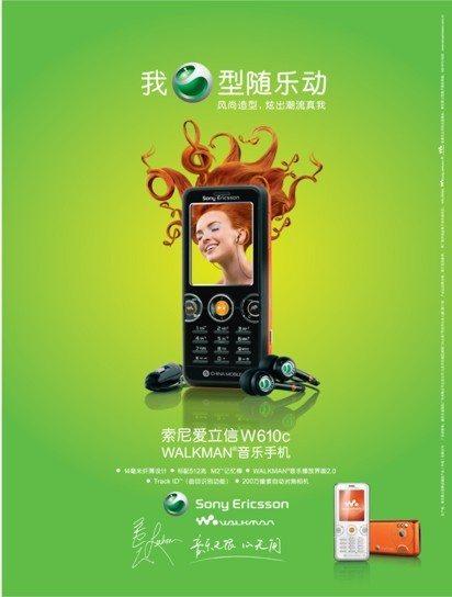 Sony Ericsson Laura ModelScouts