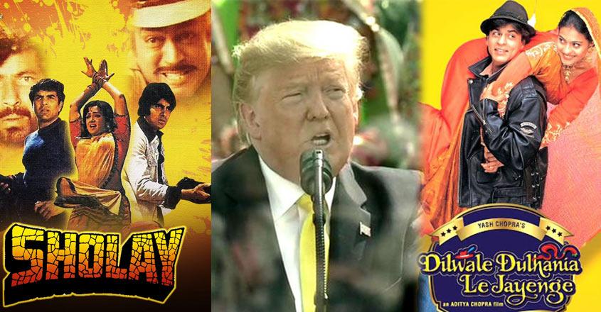 डोनल्ड ट्रंप को भारतीय फिल्में पसंद, फिल्म 'DDLJ' और 'शोले' की जमकर की तारीफ