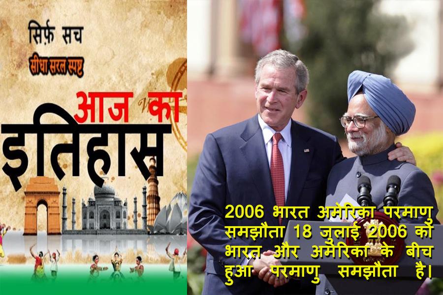 Today History (02 March): भारत-अमेरिका के बीच ऐतिहासिक परमाणु समझौता हुआ था