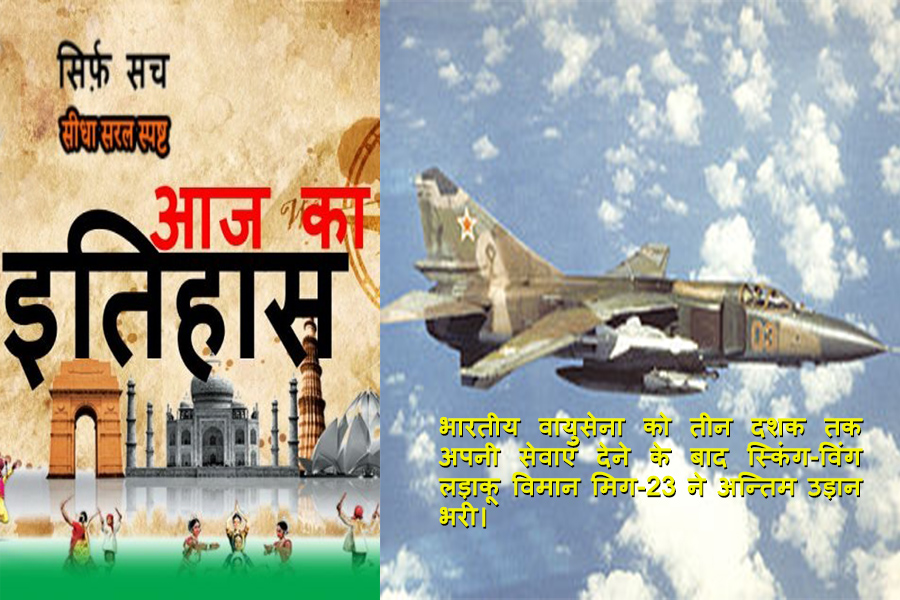 Today History (06 March): लड़ाकू विमान मिग-23 ने भरी अपनी अन्तिम उड़ान