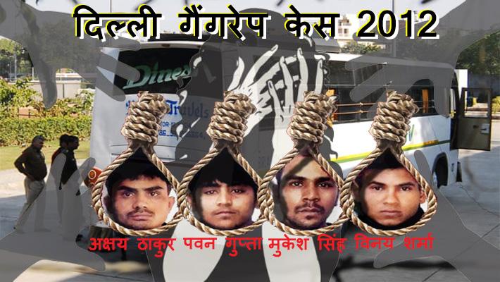 Delhi Gangrape Case 2012: 16 दिसंबर 2012 की उस काली रात का पूरा घटनाक्रम
