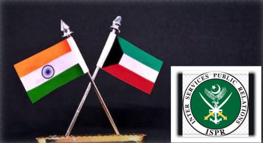 पाकिस्तान का 'एंटी इंडिया' प्रोपेगैंडा फेल, सऊदी-ओमान-कतर के बाद कुवैत ने भी नकारा