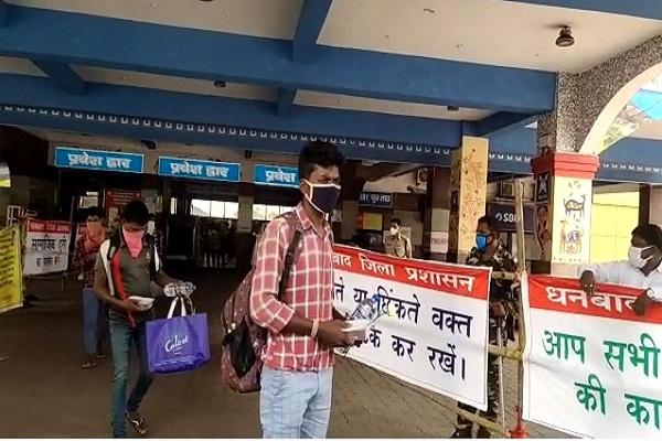 स्पेशल ट्रेन 977 मजदूरों को लेकर पहुंची धनबाद, थर्मल स्क्रीनिंग के बाद बसों से भेजा गया घर