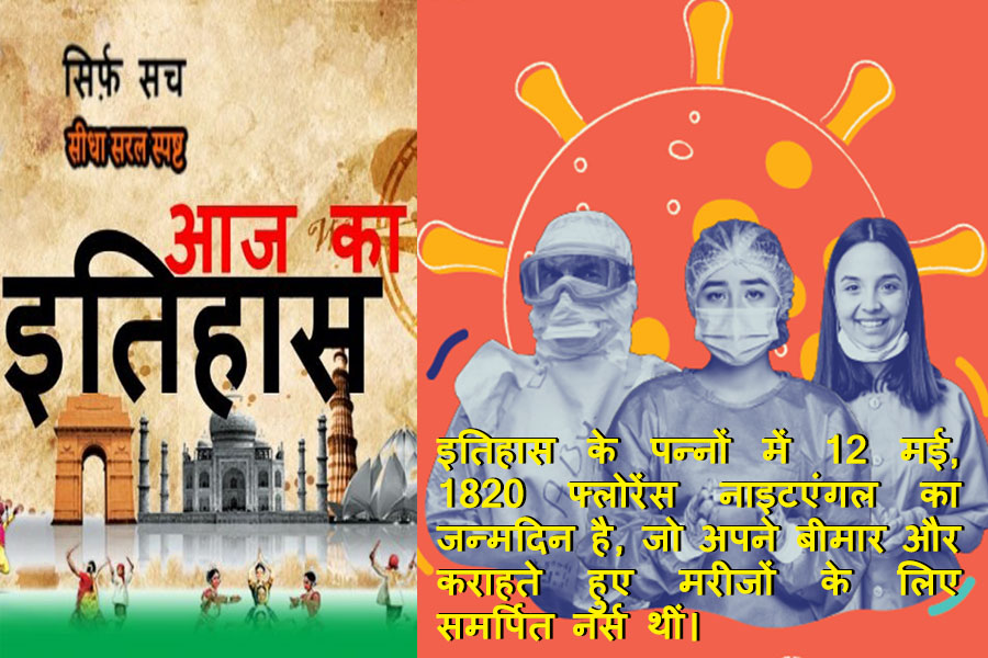 Today History