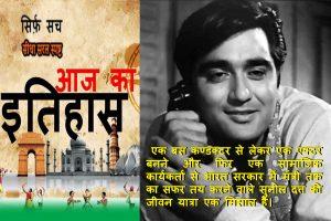 Today History (6 June): बॉलीवुड में एंटी हीरो के तौर पर पहचान बनाने वाले अभिनेता हैं सुनील दत्त
