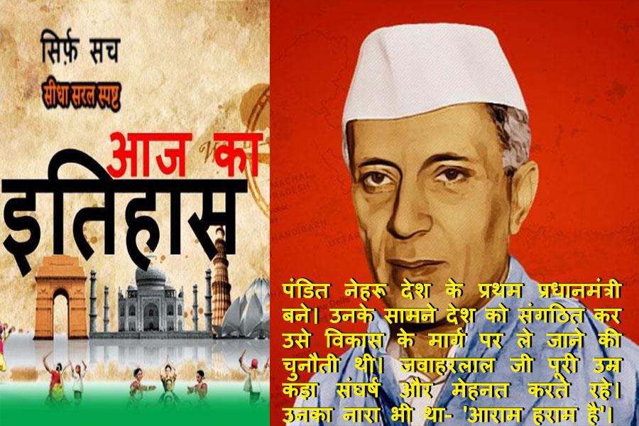 Today History (27 May): भारतीय स्वतन्त्रता संग्राम के महान सेनानी और स्वतन्त्र भारत के प्रथम प्रधानमंत्री थे चाचा नेहरू