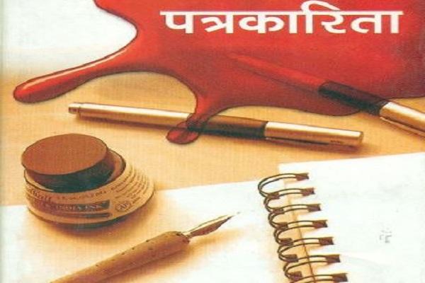 Hindi Patrakarita Diwas: पत्रकारिता के महत्व को बरकरार रखना है मौजूदा समय की दरकार