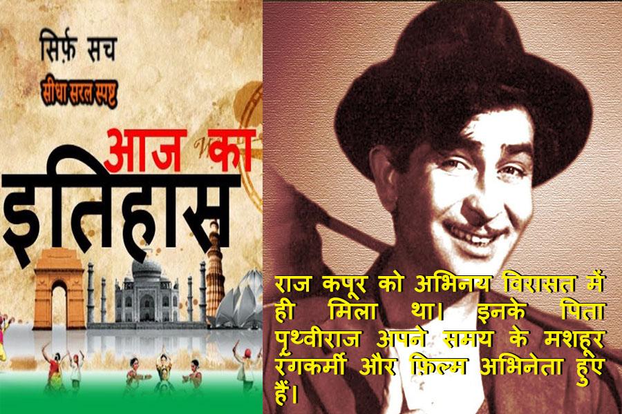 Today History (2 June): बॉलीवुड के सबसे बड़े शोमैन राज कपूर की पुण्यतिथि