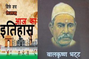 Today History (3 June): आधुनिक हिन्दी साहित्य के शीर्ष निर्माताओं में से एक थे बालकृष्ण भट्ट