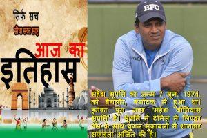 Today History (7 June):  युगल विश्व रैंकिंग में नंबर 1 भारतीय खिलाड़ी है महेश भूपति, पद्मश्री सम्मान से भी नवाजे गये हैं