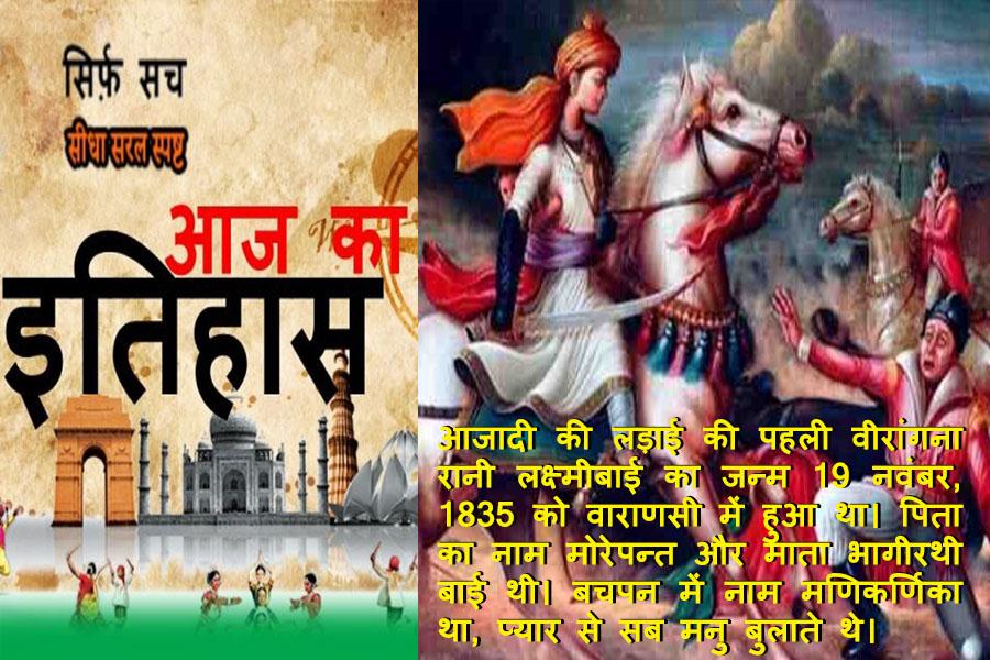 Today History, रानी लक्ष्मीबाई, Rani Lakshmibai