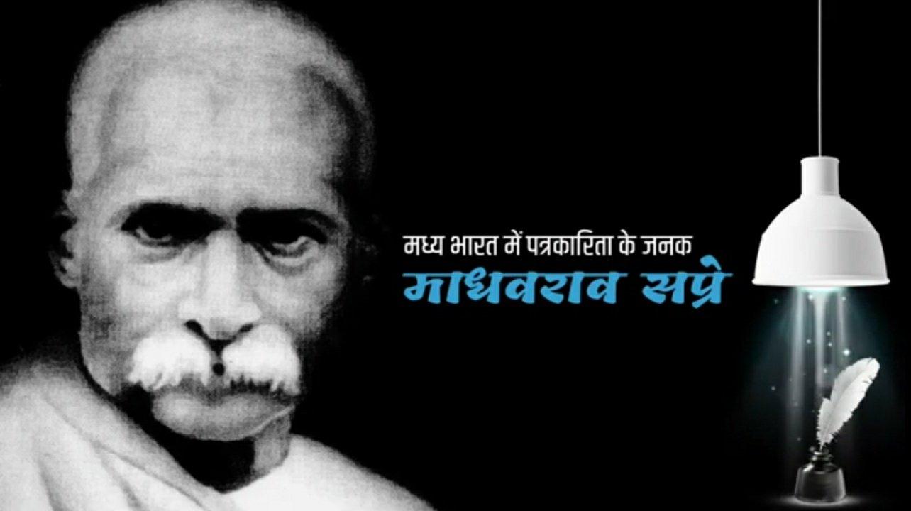 माधवराव सप्रे जयंती: 'हिन्दी मेरी मौसी है और इसी ने मुझे पाला-संभाला, इसीलिए जो कुछ भी मुझसे सेवा बनी, मौसी की ही कर पाया'