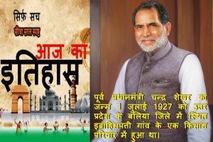 Today History (08 July):  चंद्रशेखर सिंह पुण्यतिथि- एक प्रखर वक्ता, लोकप्रिय नेता, विद्वान लेखक और बेबाक समीक्षक थे पूर्व प्रधानमंत्री
