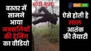 Naxals Training Video: बस्तर में Viral हो रहा नक्सलियों की ट्रेनिंग का वीडियो