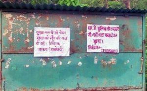 Jharkhand: तमाड़ में नक्सलियों ने पोस्टरबाजी कर हत्या की जिम्मेदारी ली