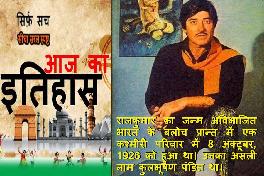 Today History (03 July):  राज कुमार पुण्यतिथि- जिनकी एंट्री से पूरे सिनेमा हॉल में छा जाता था सन्नाटा
