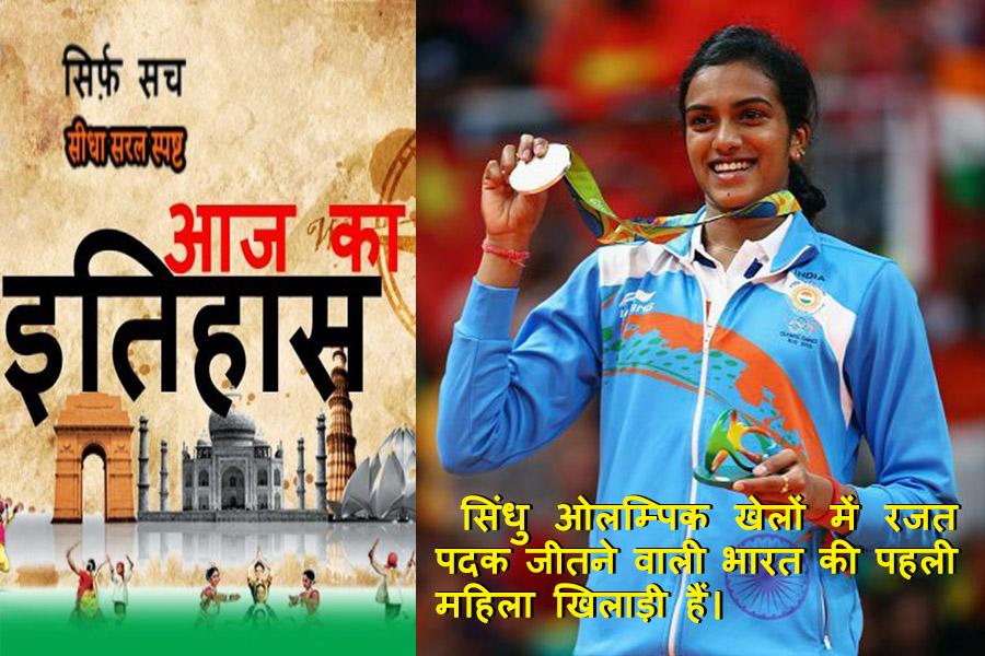 Today History (05 July): पीवी सिंधु – ओलम्पिक खेलों में रजत पदक जीतने वाली भारत की पहली महिला खिलाड़ी