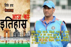 Today History (07 July): महेंद्र सिंह धोनी- रांची के माही ने भारतीय क्रिकेट का नया अध्याय रचा