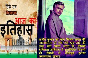 Today History (09 July): संजीव कुमार जयंती- बगैर संवाद बोले, सिर्फ आंखों और चेहरे से अभिनय के महारथी