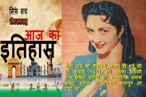 Today History (13 July):  बीना राय जयंती – हिन्दी फिल्मों की प्रसिद्ध अभिनेत्री