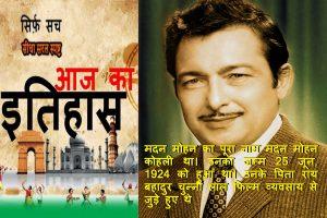 Today History (14 July): पुण्यतिथि विशेष- गजलों के बादशाह थे हिंदी सिनेमा के मशहूर संगीतकार मदन मोहन