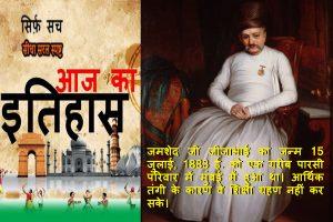 Today History (15 July): जमशेद जी जीजाभाई – प्रसिद्ध भारतीय जो व्यवसाय से अत्यंत धनी और दानवीर रहे