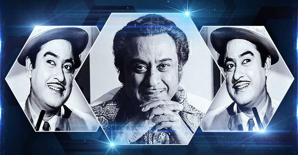 Kishore Kumar Birthday: एक्टिंग से हमेशा बचते रहे, जब किया तो तहलका मचा दिया