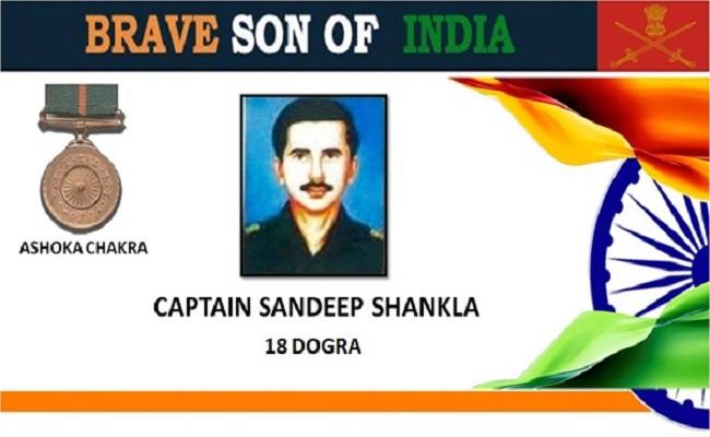 Captain Sandeep Shankla: जांबाजी की वह दास्तां जो बन गई मिसाल, आज ही के दिन हुई थी शहादत