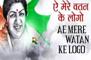 स्वतंत्रता दिवस पर इन 5 गानों को सुनकर गर्व से चौड़ा हो जाएगा सीना, इनमें से एक लता मंगेशकर ने गाया