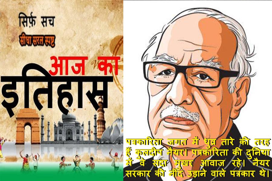 Today History Kuldeep Nayyar