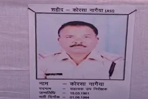 बेटी से मिलने जा रहे थे ASI, नक्सलियों ने किडनैप करने के बाद कर दी हत्या