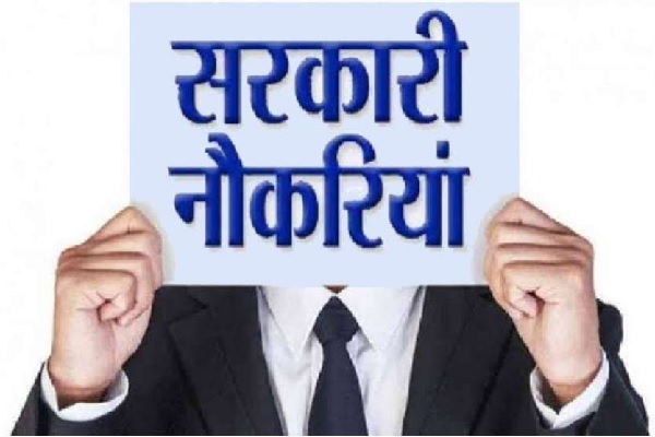NHM Rajasthan Recruitment 2020