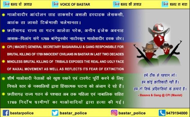 छत्तीसगढ़: पुलिस ने छेड़ा लाल आतंक के खिलाफ अभियान, 'बस्तर त माटा' से कर रही नक्सलियों को बेनकाब