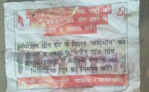 Jharkhand: रांची के तमाड़ में नक्सलियों की हिमाकत, पोस्टरबाजी कर दी ये धमकी