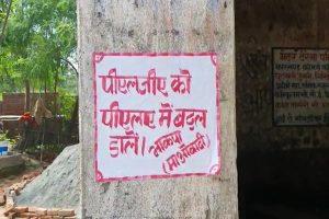 Jharkhand: पुलिस कार्रवाई से बौखलाए नक्सली, पोस्टरबाजी कर फैला रहे दशहत