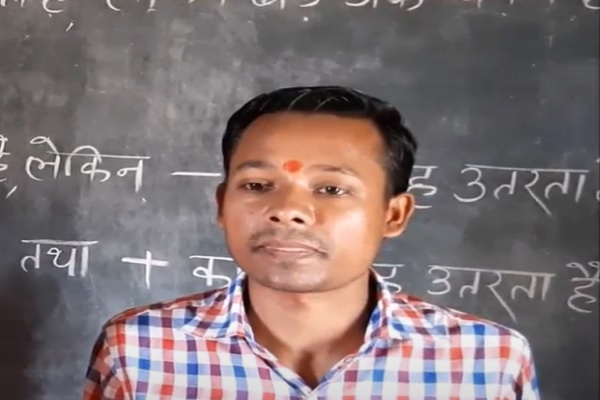 झारखंड: गजब है इस टीचर के पढ़ाने का तरीका, कुमार विश्वास और अमिताभ बच्चन कर चुके हैं तारीफ