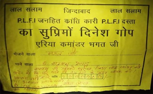 Jharkhand: नक्सली संगठन PLFI ने डॉक्टर से मांगी 20 लाख की रंगदारी, दी अंजाम भुगतने की धमकी
