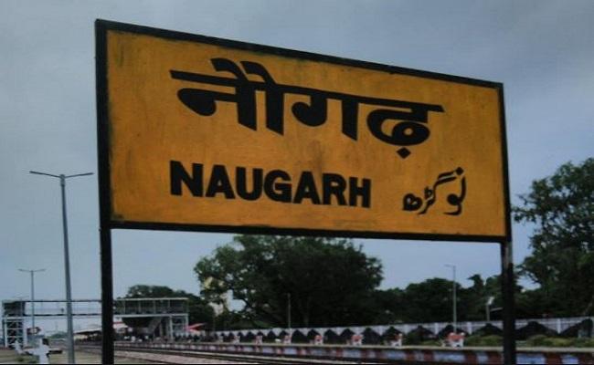 उत्तर प्रदेश: नक्सल प्रभावित नौगढ़ में बहेगी विकास की बयार, जल्द ही लगेगा आयुर्वेदिक दवा बनाने का कारखाना