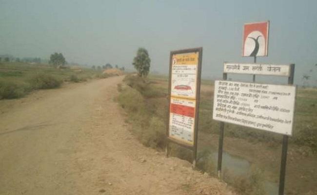 Bihar: विकास कार्यों में नक्सली बने बाधा, गया के कई इलाकों में सड़क निर्माण है अधूरा