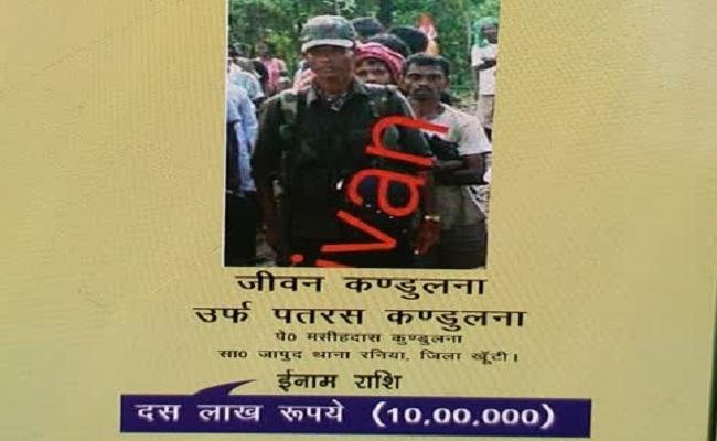 झारखंड: रांची पुलिस के सामने 10 लाख के इनामी नक्सली ने किया सरेंडर, कई वारदातों में शामिल था सबजोनल कमांडर