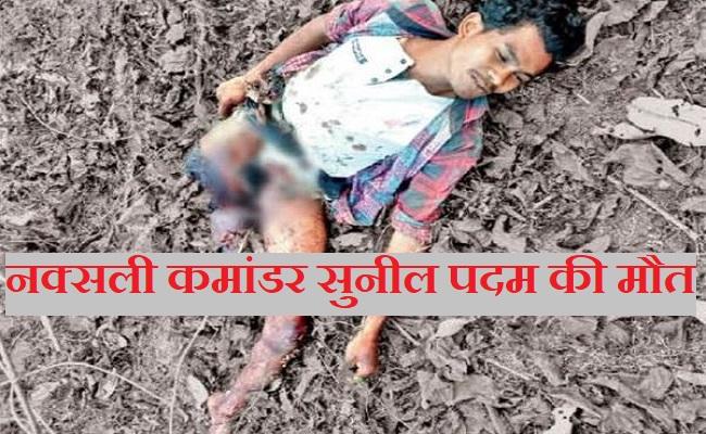 छत्तीसगढ़: बीजापुर में एक कुख्यात नक्सली कमांडर की मौत, IED बम लगाते समय हुये धमाके में गई जान