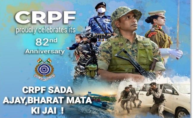 CRPF: सेंट्रल रिजर्व पुलिस फोर्स मना रही अपनी 82वीं सालगिरह, देखें PHOTOS