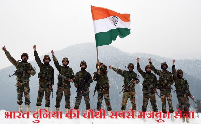 दुनिया का चौथा सबसे ताकतवर देश बना भारत, अमेरिका को पछाड़ इस देश ने हासिल किया पहला स्थान