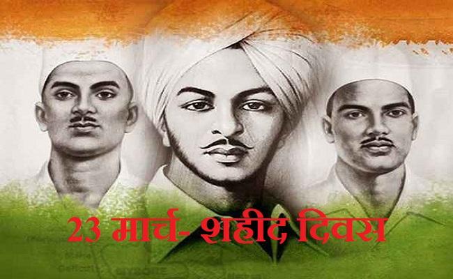 शहीद दिवस विशेष: आज के ही दिन भगत सिंह, सुखदेव और राजगुरु ने देश के खातिर दी थी अपनी सर्वोच्च कुर्बानी