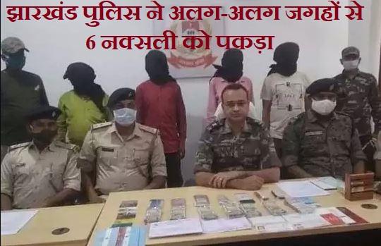 झारखंड: गुमला-लातेहार पुलिस के हाथ लगी बड़ी सफलता, अलग-अलग जगहों से 6 कुख्यात नक्सली गिरफ्तार