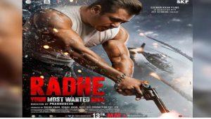 13 मई को रिलीज होगी सलमान खान की फिल्म 'राधे', इस दिन रिलीज होगा ट्रेलर
